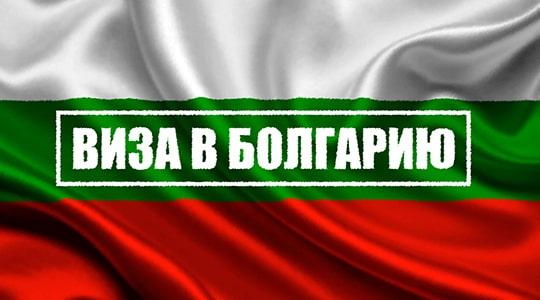 Получение болгарской визы