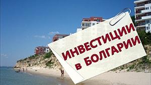 россияне приобретают недвижимость в Болгарии
